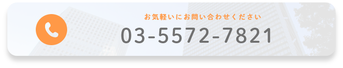 03-5572-7821